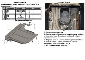 Защита двигателя BMW 5 E60 E61 - фото №10 + 1 + 1 + 1 + 1