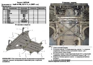 Защита двигателя Audi A5 B8 - фото №9 + 1