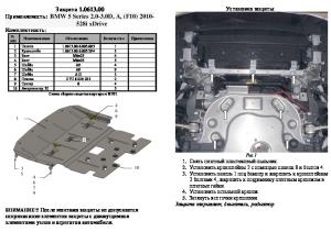 Защита двигателя BMW 5 F10 - фото №5 + 1