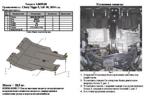 Защита двигателя Chery Tiggo 5 - фото №3 + 1