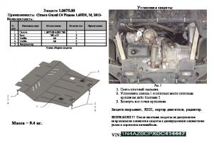 Защита двигателя Citroen Grand С4 Picasso - фото №6 + 1 + 1 + 1