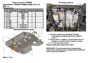 Защита двигателя Dacia Logan - фото №5 + 1