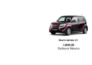 Защита двигателя Daihatsu Materia - фото №3