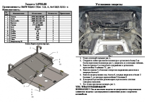Защита двигателя BMW 5 E60 E61 - фото №10 + 1 + 1 + 1 + 1 + 1 + 1 + 1 + 1