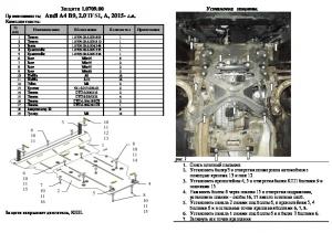 Защита двигателя Audi A4 B9 - фото №6 + 1