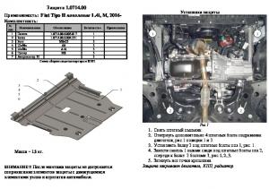Защита двигателя Fiat Tipo - фото №3 + 1