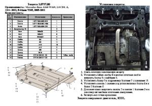 Защита двигателя Mercedes-Benz A-class W169  - фото №5 + 1