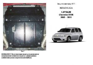 Защита двигателя Chevrolet HHR - фото №5