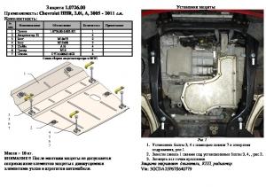 Защита двигателя Chevrolet HHR - фото №5 + 1