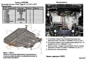 Защита двигателя Chery Tiggo 2 - фото №3 + 1