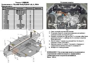 Защита двигателя Hyundai Ioniq Hybrid - фото №3 + 1