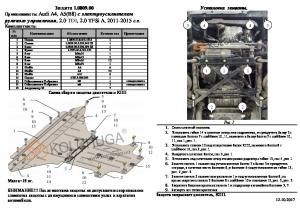 Защита двигателя Audi A5 B8 - фото №9 + 1 + 1 + 1 + 1 + 1