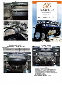 Защита двигателя ВАЗ 2108 - фото №3