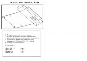 Защита двигателя Volkswagen Jetta 2 - фото №3