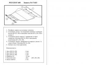 Защита двигателя Peugeot 605 - фото №3