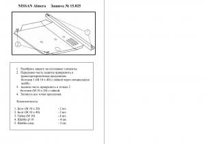 Защита двигателя Nissan Almera 1 - фото №2