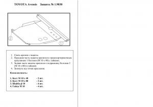 Защита двигателя Toyota Avensis 1 - фото №3