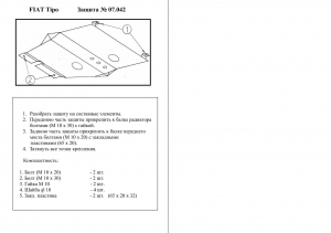 Защита двигателя Fiat Tipo - фото №3