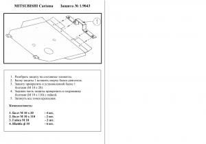 Защита двигателя Mitsubishi Carisma - фото №3 + 1