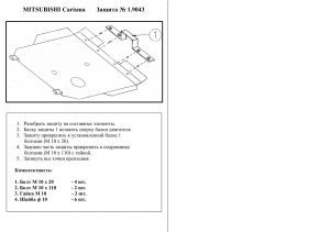 Захист двигуна Mitsubishi Carisma - фото №5 + 1