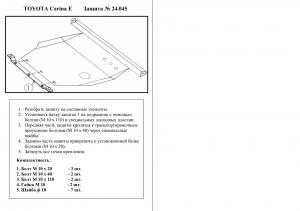 Защита двигателя Toyota Carina E - фото №2
