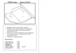 Защита двигателя Ford Scorpio - фото №2