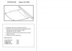 Захист двигуна Suzuki Swift 3 - фото №2