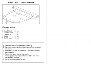 Защита двигателя Mazda 626 GE - фото №3