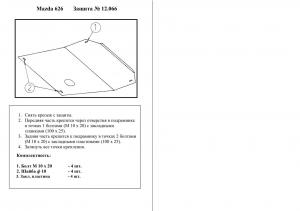 Защита двигателя Mazda 626 GD - фото №2