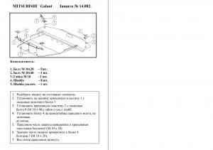 Защита двигателя Mitsubishi Galant 6 - фото №2