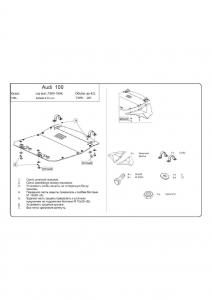 Защита двигателя Audi 100 С4 - фото №10