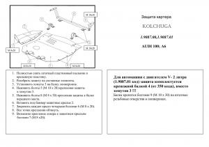 Защита двигателя Audi 100 С4 - фото №10 + 1