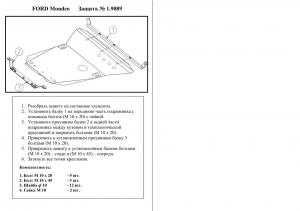 Защита двигателя Ford Mondeo 1, 2 - фото №3