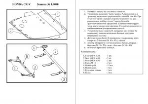 Защита двигателя Honda CR-V 1 - фото №2