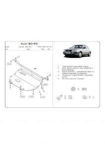 Защита двигателя Audi 80 B4 - фото №7