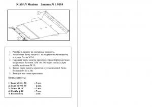 Защита двигателя Nissan Maxima IV - фото №3