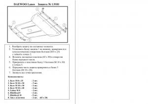 Защита двигателя Daewoo Nubira 1 - фото №2