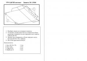 Защита двигателя Volkswagen Golf 3 - фото №9 + 1