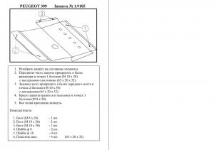 Защита двигателя Peugeot 309 - фото №2