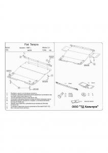 Захист двигуна Fiat Tempra - фото №2