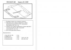 Защита двигателя Peugeot 405 - фото №2