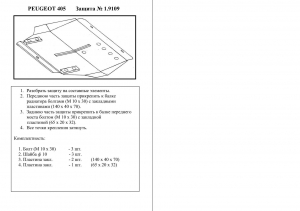 Захист двигуна Peugeot 405 - фото №2