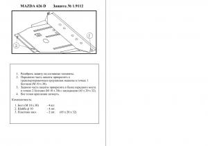 Защита двигателя Mazda 626 GE - фото №3 + 1