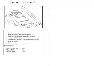 Защита двигателя Mazda 323 BA - фото №3