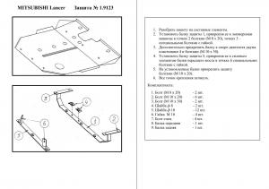 Защита двигателя Mitsubishi Lancer 8 - фото №2