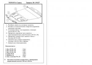 Защита двигателя Toyota Camry 10 - фото №2