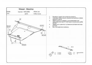 Защита двигателя Nissan Maxima IV - фото №3 + 1