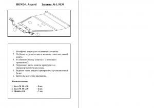 Защита двигателя Honda Prelude - фото №2