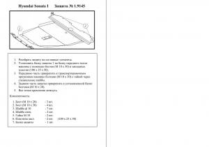 Защита двигателя Hyundai Sonata 2 Y2 - фото №4