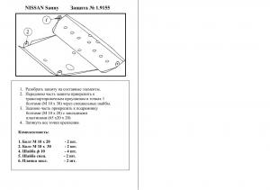 Защита двигателя Nissan Sunny B15 - фото №2